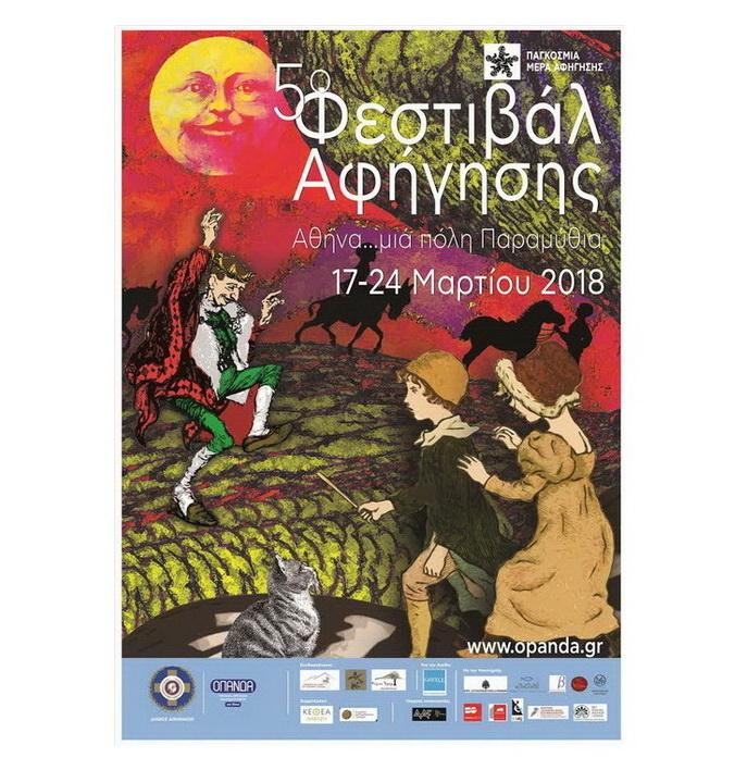 """Τις Πύλες του ανοίγει σήμερα Σάββατο 17 Μαρτίου το 5ο Φεστιβάλ Αφήγησης """"Αθήνα… μια πόλη Παραμύθια""""!"""