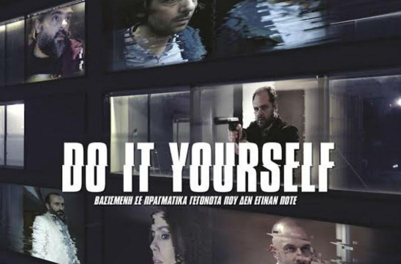 """Do It Yourself"" του Δημήτρη Τσιλιφώνη"