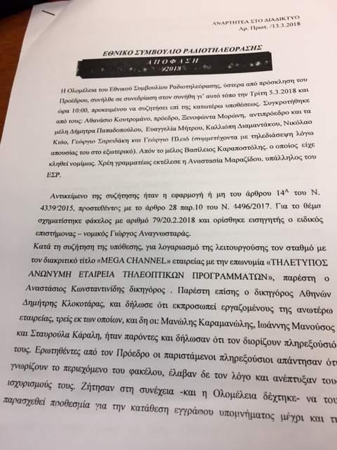 Τίτλοι τέλους για το MEGA - Οριστική απόφαση του ΕΣΡ.