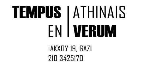 Οι «Πνεύμονες – Lungs» του Ντάνκαν Μακ Μίλαν συνεχίζουν, στο θέατρο Tempus Verum Εν Αθήναις.