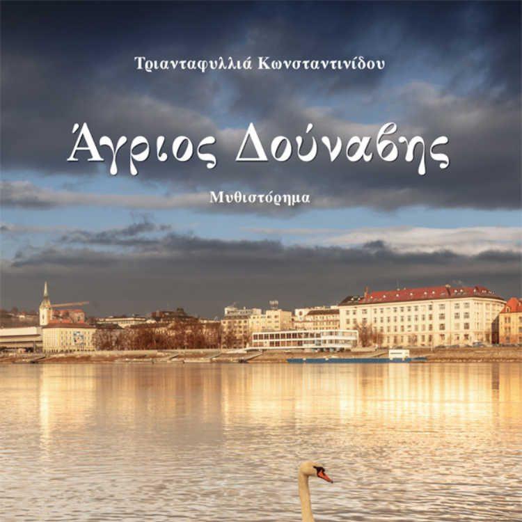 Τριανταφυλλιά Κωνσταντινίδου «Άγριος Δούναβης»