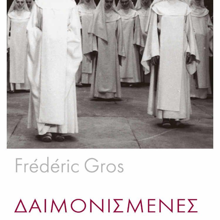 """Frédéric Gros «Δαιμονισμένες"""""""