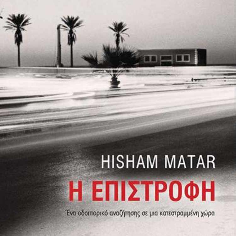 """HISHAM MATAR  «Η ΕΠΙΣΤΡΟΦΗ"""""""