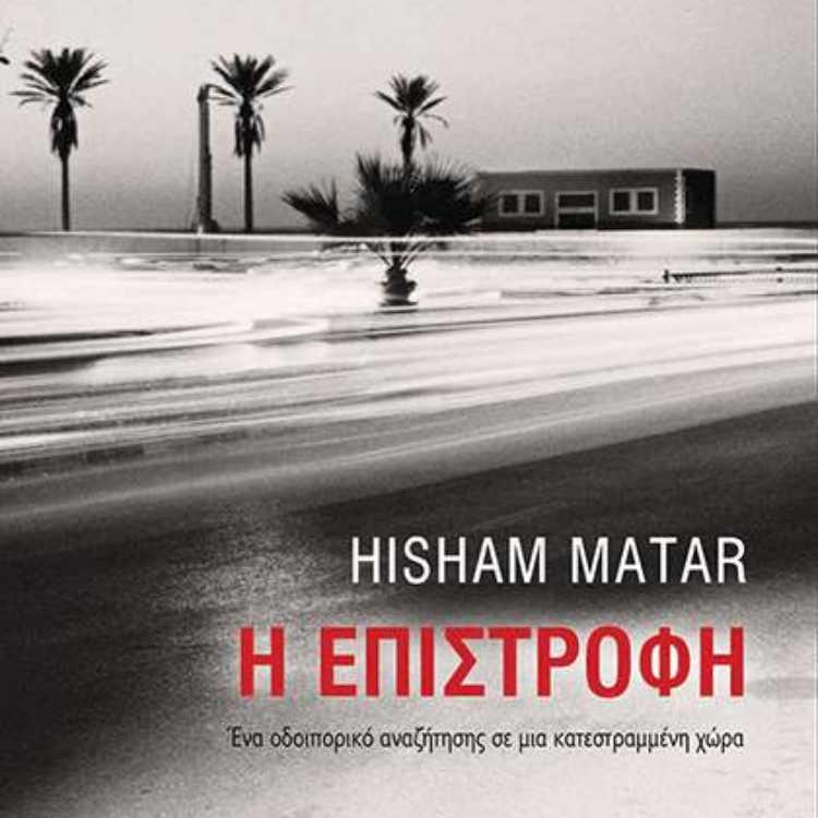 """HISHAM MATAR  """"Η ΕΠΙΣΤΡΟΦΗ"""""""
