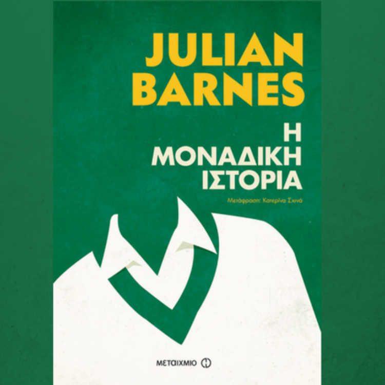 Julian Barnes «Η μοναδική ιστορία»