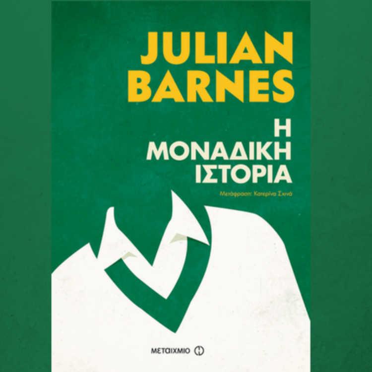 """Julian Barnes """"Η μοναδική ιστορία"""""""