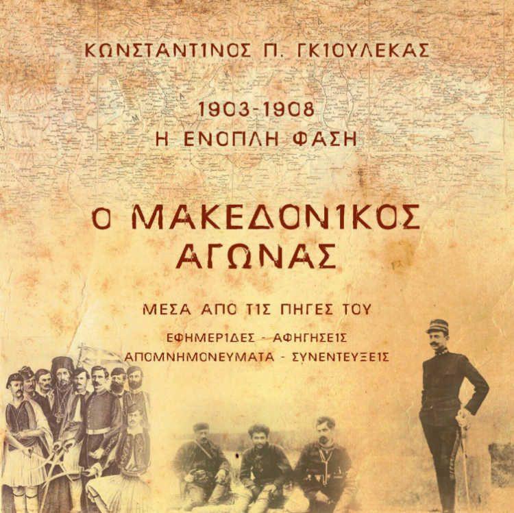 """«Ο Μακεδονικός Αγώνας 1903-1908""""  Μέσα από τις πηγές του Κωνσταντίνου Π. Γκιουλέκα"""