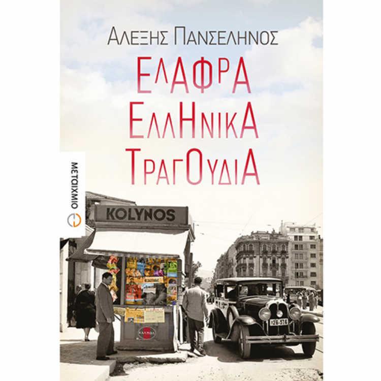 """, Αλέξης Πανσέληνος """"Ελαφρά ελληνικά τραγούδια"""""""