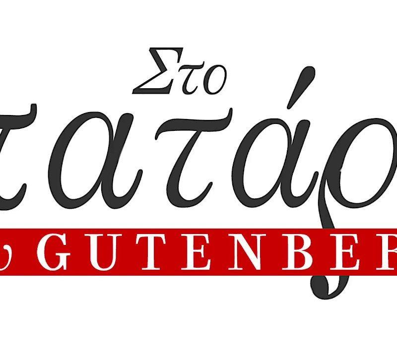 """Στο πατάρι του GUTENBERG: Fernando Pessoa «Ο αναρχικός τραπεζίτης"""""""