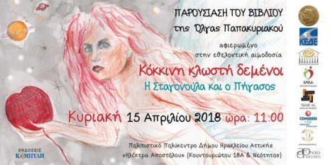 Επιτυχημένη η παρουσίαση του βιβλίου «Κόκκινη Κλωστή Δεμένοι- Η Σταγονούλα και ο Πήγασος» της Όλγας Παπακυριακού