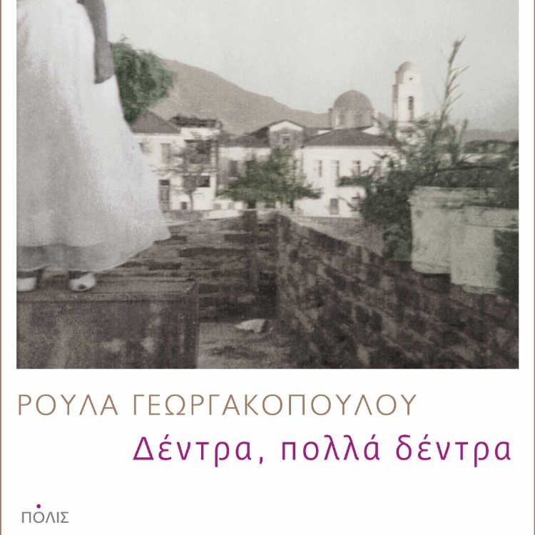 """Ρούλα Γεωργακοπούλου «Δέντρα, πολλά δέντρα"""""""