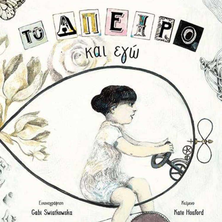 """KATE HOSFORD   «Το άπειρο και εγώ"""""""