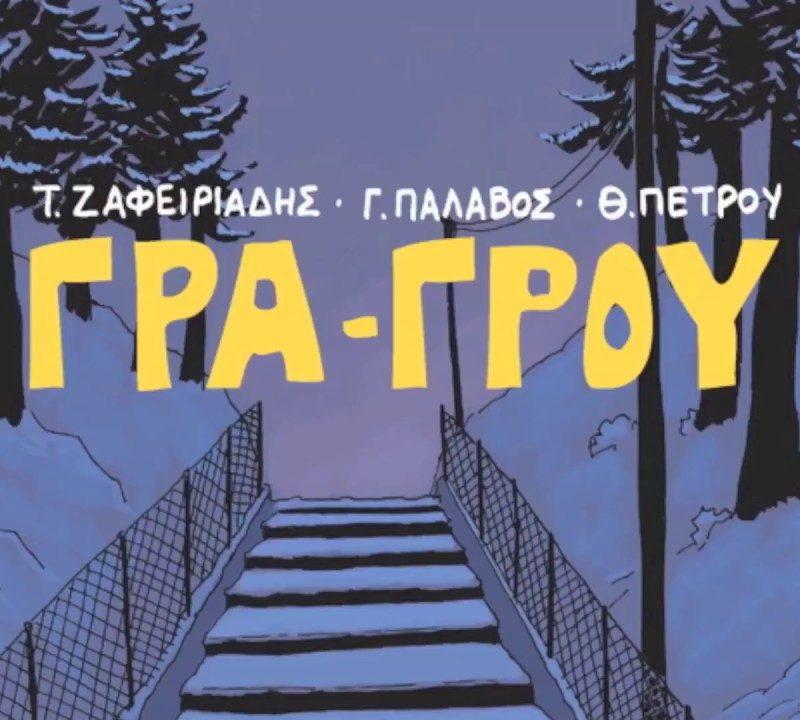 Δύο σημαντικές διακρίσεις για το graphic novel «Γρα-Γρου»  από τα Ελληνικά Βραβεία Κόμικς 2018.