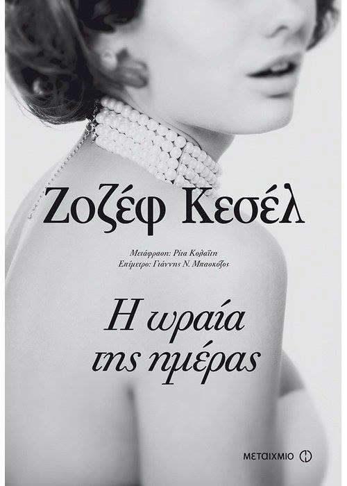 """Ζοζέφ Κεσέλ «Η ωραία της ημέρας"""""""