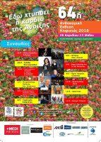 64η Ανθοκομική Έκθεση Κηφισιάς | Η γιορτή των λουλουδιών άνοιξε και φέτος την αγκαλιά της
