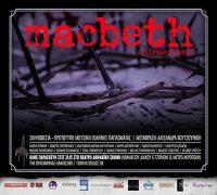 Μακμπέθ - Φόνος και Αίμα… στην Αθηναϊκή Σκηνή!