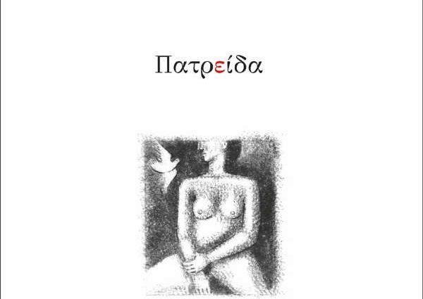 , Παρουσίαση του νέου ποιητικού βιβλίου  του Γιάννη Ευθυμιάδη, «ΠατρΕίδα»