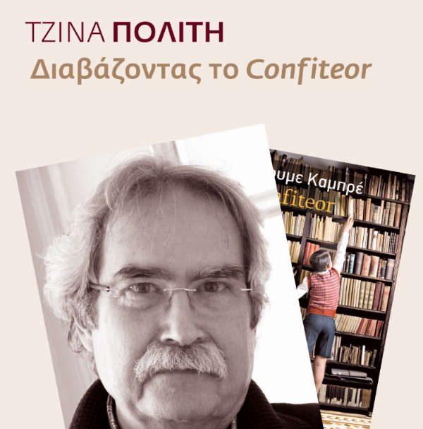 """Τζίνα Πολίτη «Διαβάζοντας το Confiteor"""" από τις εκδόσεις Πόλις"""