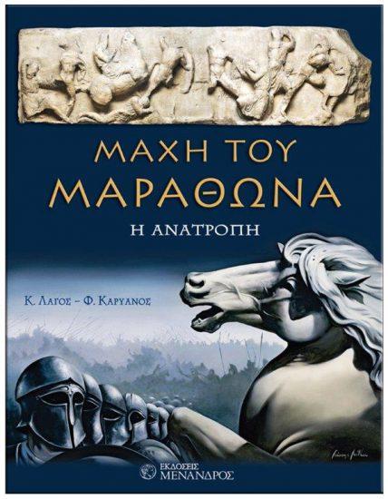 """""""Μάχη του Μαραθώνα: η ανατροπή"""", εκδόσεις Μένανδρος"""