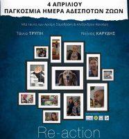 Re-action : Μία ταινία του Αρτέμη Σαμοθράκη & Αλέξανδρου Κατσάρη | 4 Απριλίου - Παγκόσμια Ημέρα Αδέσποτων Ζώων