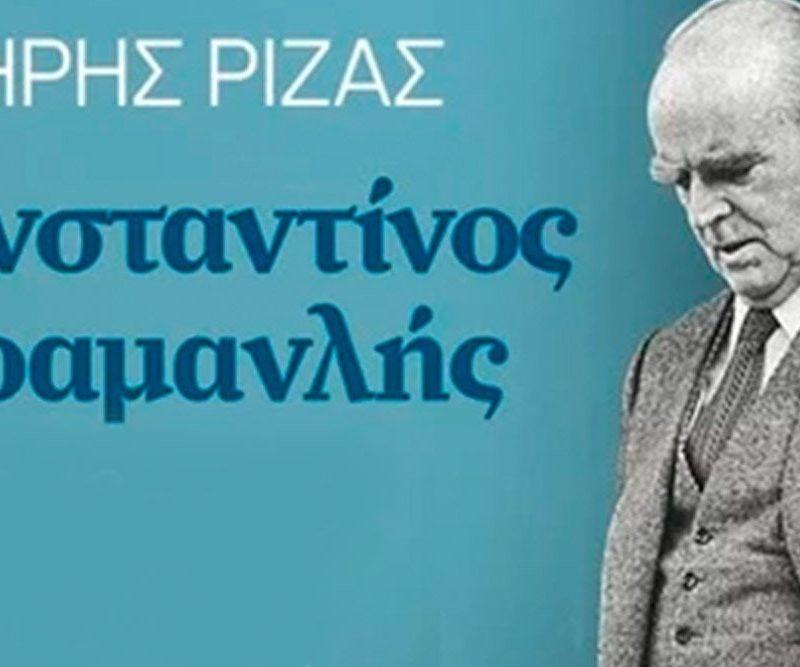 """«Κωνσταντίνος Καραμανλής: Η Ελλάδα από τον Εμφύλιο στη Μεταπολίτευση"""" του Σωτήρη Ριζά"""