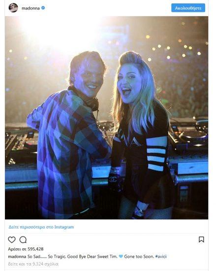 Διάσημοι τραγουδιστές αποχαιρετούν τον DJ Avicii