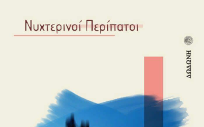 """Διαβάζοντας… «Νυχτερινοί περίπατοι"""" του Μάριου Ταραμίδη"""