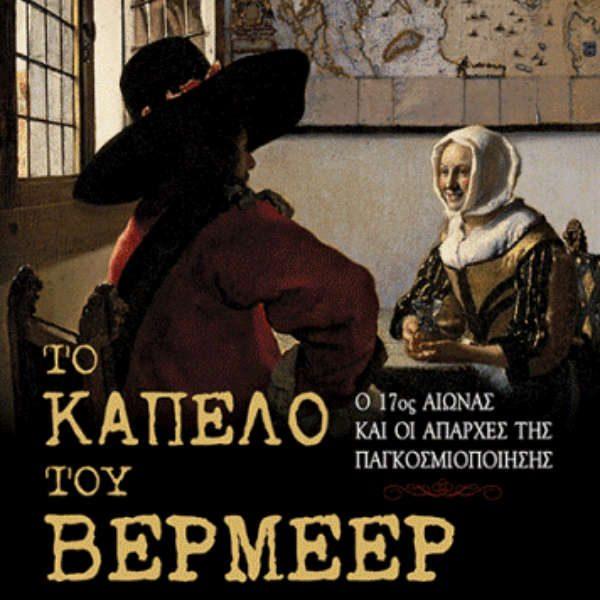 """TIMOTHY BROOK «Το καπέλο του Βερμέερ"""" απότις εκδόσεις Παπαδόπουλος"""