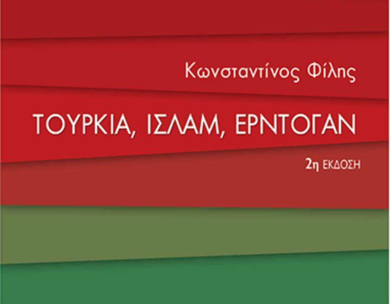 2η έκδοση για το βιβλίο του δρ. Κωνσταντίνου Φίλη από τις εκδόσεις Παπαδόπουλος