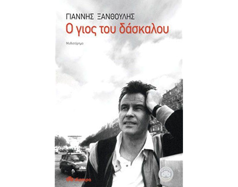 """Η βιβλιοπρόταση για το Σ/Κ: Γιάννης Ξανθούλης «Ο γιος του δάσκαλου"""""""