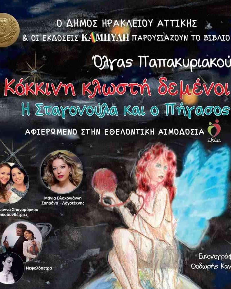 «Κόκκινη κλωστή δεμένοι – Η Σταγονούλα και ο Πήγασος» της Όλγας Παπακυριακού