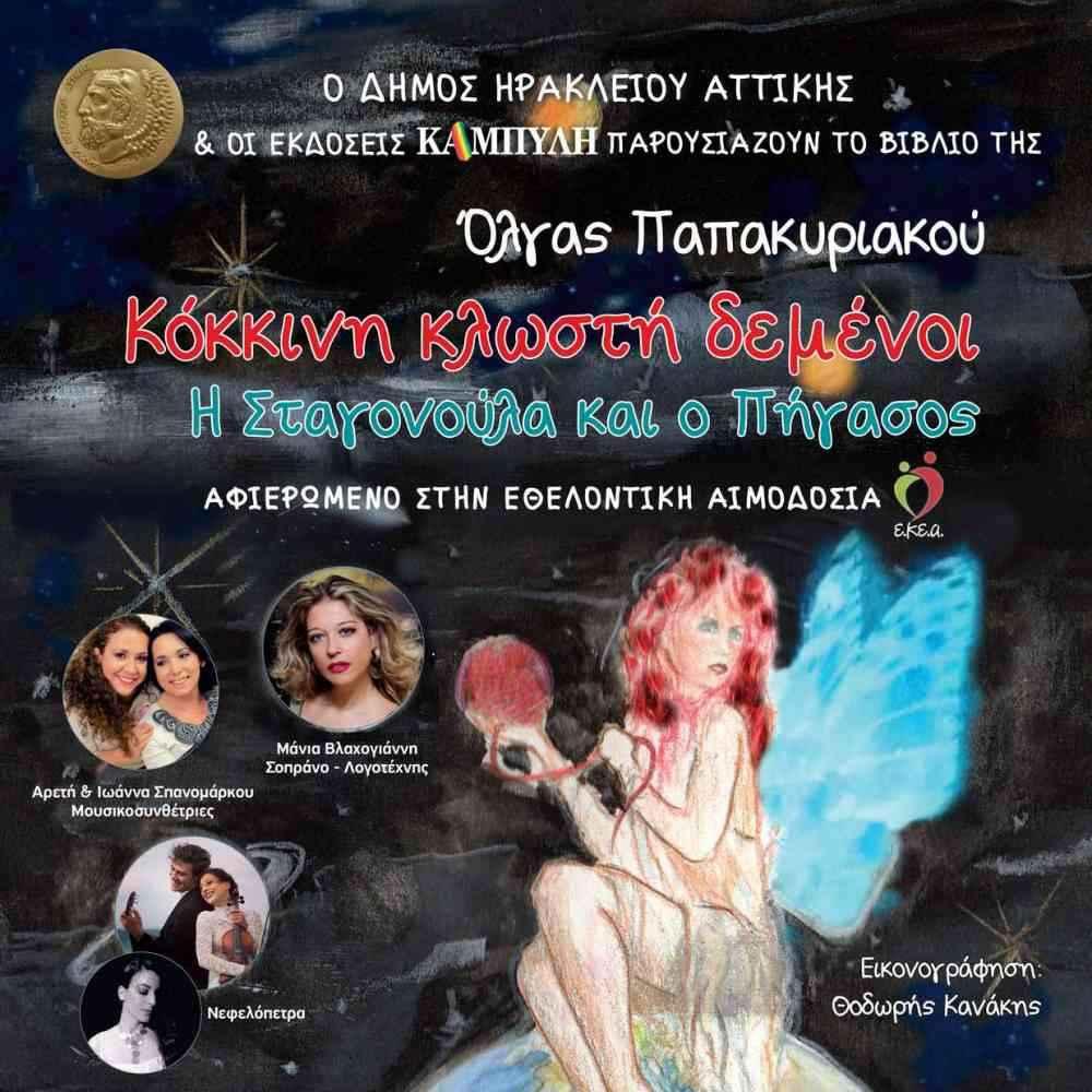 , «Κόκκινη κλωστή δεμένοι – Η Σταγονούλα και ο Πήγασος» της Όλγας Παπακυριακού