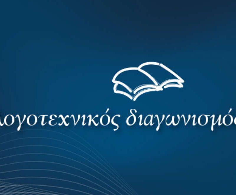 Νέος Λογοτεχνικός Διαγωνισμός από την Πανελλήνια Ένωση Λογοτεχνών