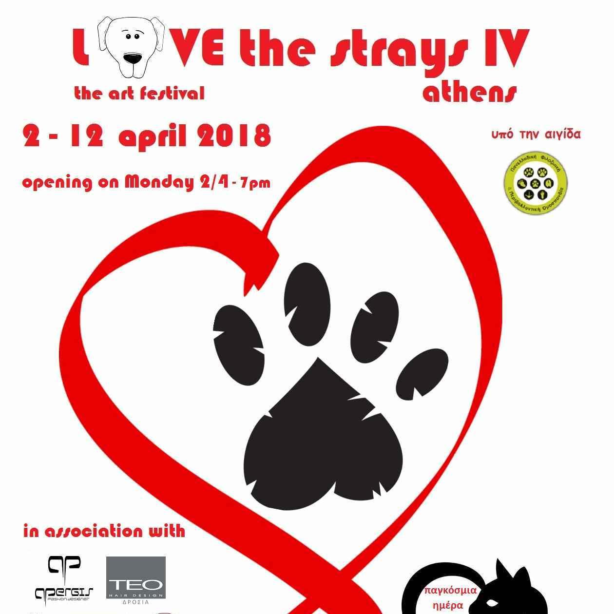 Love the Strays IV – φιλοζωική έκθεση Τέχνης στη MegArt Gallery