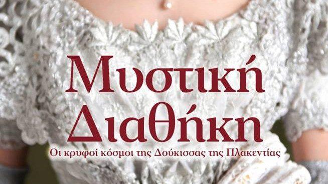 """Ελένη Γαληνού «Μυστική διαθήκη"""" από τις εκδόσεις Διόπτρα"""