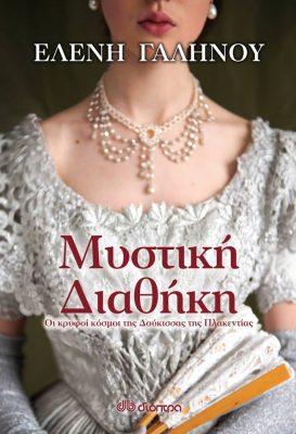 """, Συνέντευξη: Ελένη Γαληνού """"Η ζωή είχε, έχει και θα έχει ομορφιές και δυσκολίες"""""""