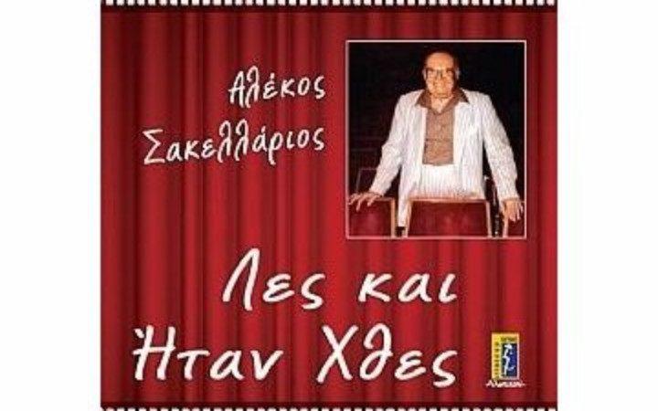"""Αλέκος Σακελλάριος «Λες και Ήταν Χθες"""" από τις εκδόσεις Μένανδρος"""