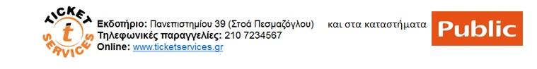 , Γιάννης Χαρούλης | Καλοκαίρι 2018 | Έξτρα συναυλία στο Θέατρο Πέτρας | Τετάρτη 13 Ιουνίου!