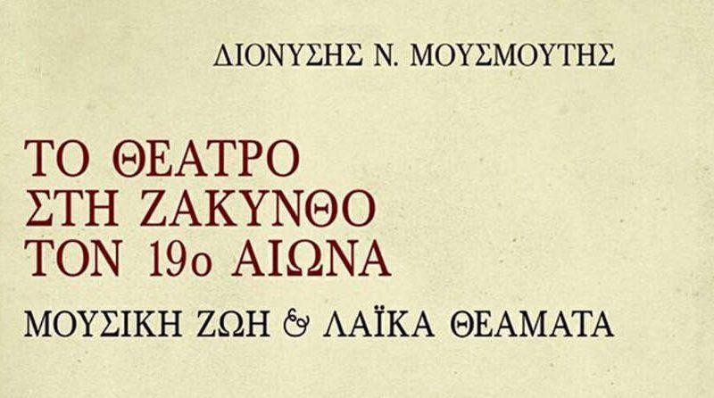 Δύο νέα βιβλία του βραβευμένου από την Ακαδημία Αθηνών Διονύση Ν. Μουσμούτη