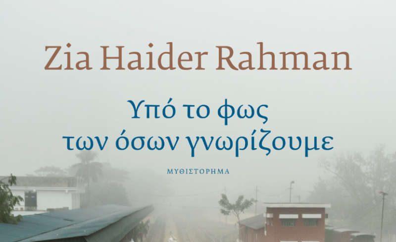"Zia Haider Rahman «Υπό το φως των όσων γνωρίζουμε"" από τις εκδόσεις Πόλις"