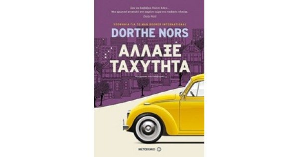 """«Άλλαξε ταχύτητα"""" της Dorthe Nors  από τις εκδόσεις Μεταίχμιο"""