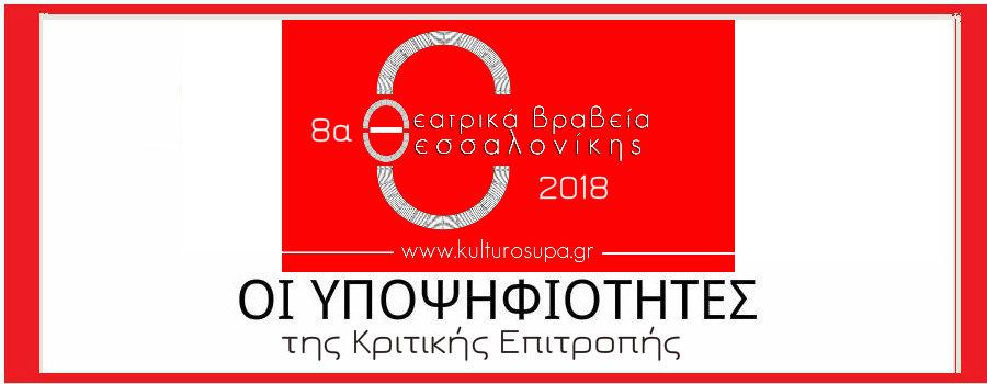 8α Θεατρικά Βραβεία Θεσσαλονίκης 2018: Οι Υποψηφιότητες της Κριτικής Επιτροπής