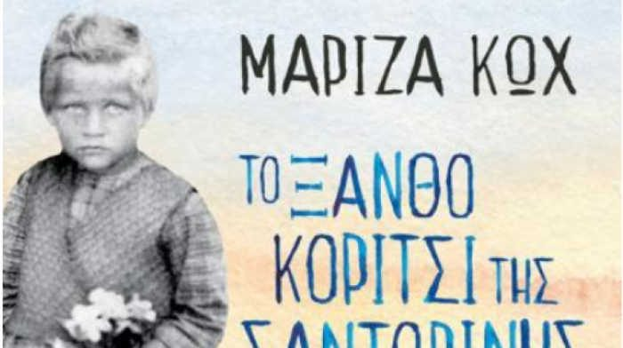 """«Το ξανθό κορίτσι της Σαντορίνης"""" της Μαρίζας Κωχ από τις εκδόσεις Μεταίχμιο"""