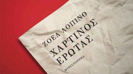 """Ζοέλ Λοπινό """"Χάρτινος έρωτας"""" από τις εκδόσεις Καστανιώτη"""