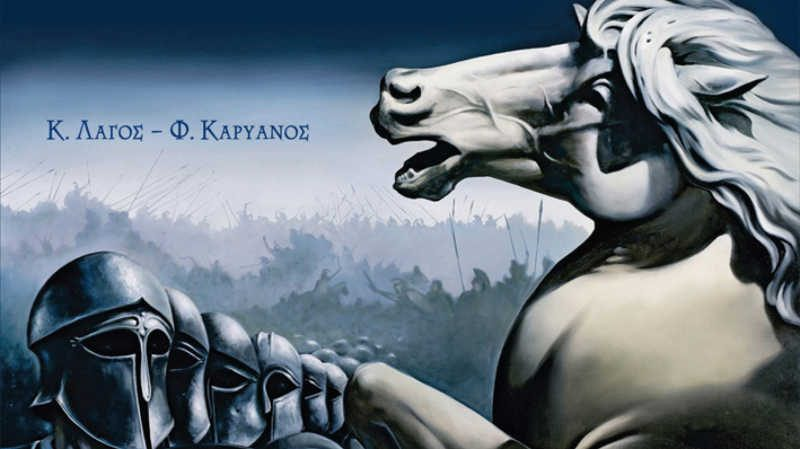 """Συνέντευξη: Κων/νος Λαγός – Φώτης Καρυανός «Δίχως την ελληνική νίκη στον Μαραθώνα είναι πολύ αμφίβολο αν θα υπήρχε στην Αθήνα το πολίτευμα της δημοκρατίας και ο κλασικός πολιτισμός"""""""