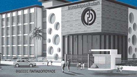 """Παρουσίαση του βιβλίου  """"Το Κίνητρο του Κέρδους στην Εκπαίδευση"""" από τις εκδόσεις Παπαδόπουλος"""