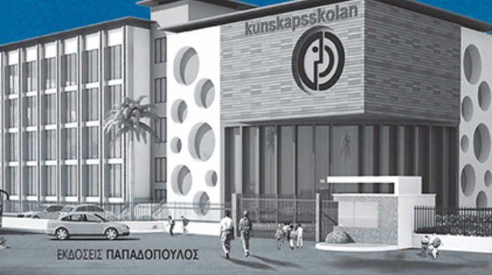 Παρουσίαση του βιβλίου  «Το Κίνητρο του Κέρδους στην Εκπαίδευση» από τις εκδόσεις Παπαδόπουλος