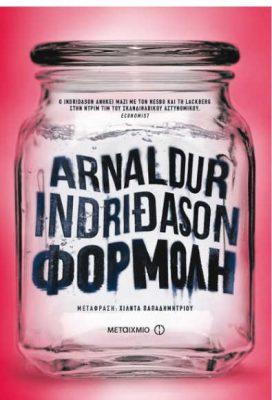 """""""Φορμόλη"""" του Arnaldur Indridason  από τις εκδόσεις Μεταίχμιο"""