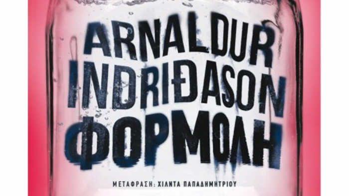 «Φορμόλη» του Arnaldur Indridason  από τις εκδόσεις Μεταίχμιο