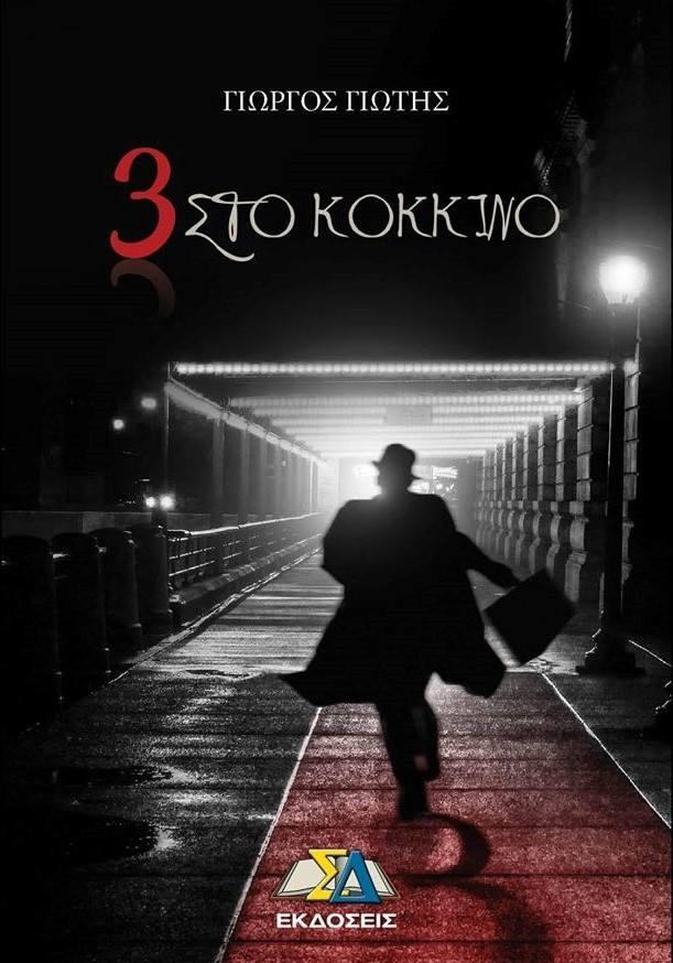 «3 στο κόκκινο»: ένα ανατρεπτικό αστυνομικό, ψυχολογικό θρίλερ από τον Γιώργο Γιώτη